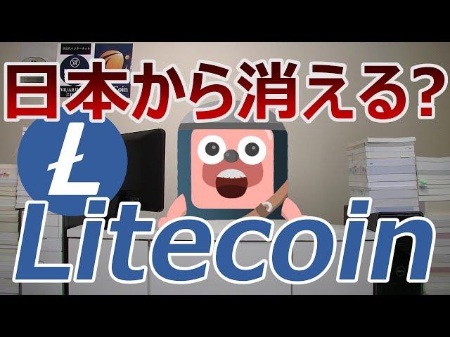 Litecoin(ライトコイン)が37%爆上げ。日本の取引所から消える… #ライトコイン #LTC