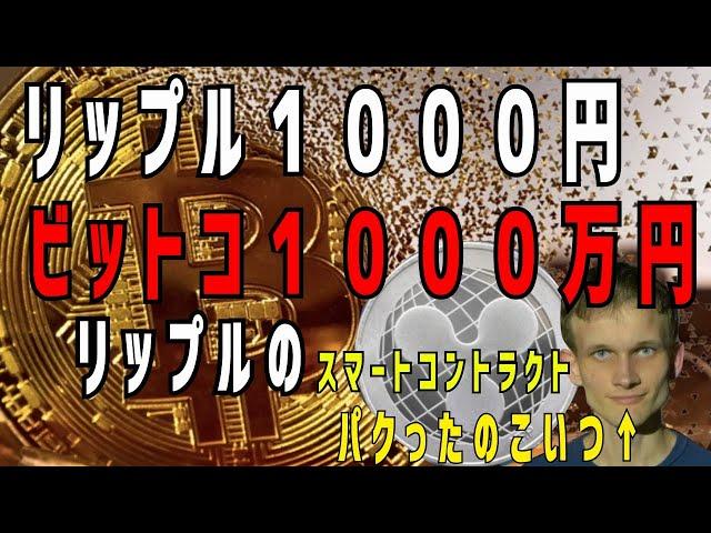 #リップル #XRP リップル XRP 1000円 ビットコイン 1000万円 スマートコントラクトはヴィタリックにパクられた?暗号資産を保有すると将来が楽しみでしかたない!あっちゃん