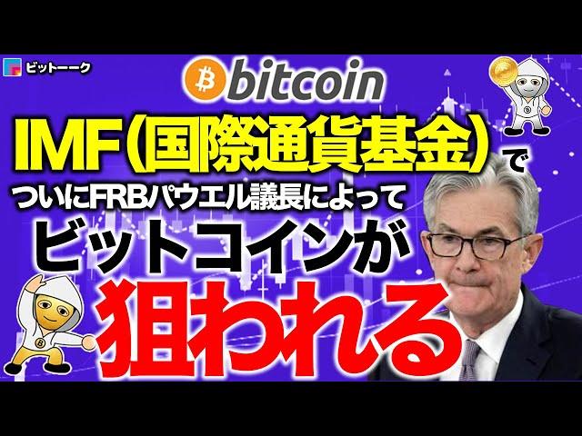 #ビットコイン #BTC IMF(国際通貨基金)でついにFRBパウエル議長によってビットコインが狙われる【2020年10月16日】BTC、ビットコイン、相場分析、XRP、リップル、仮想通貨、暗号資産、爆上げ、暴落