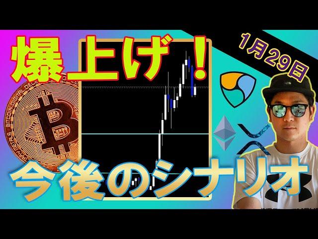 ビットコインもリップルも爆上げ!!完全に月足確定を意識し… #ビットコイン #BTC