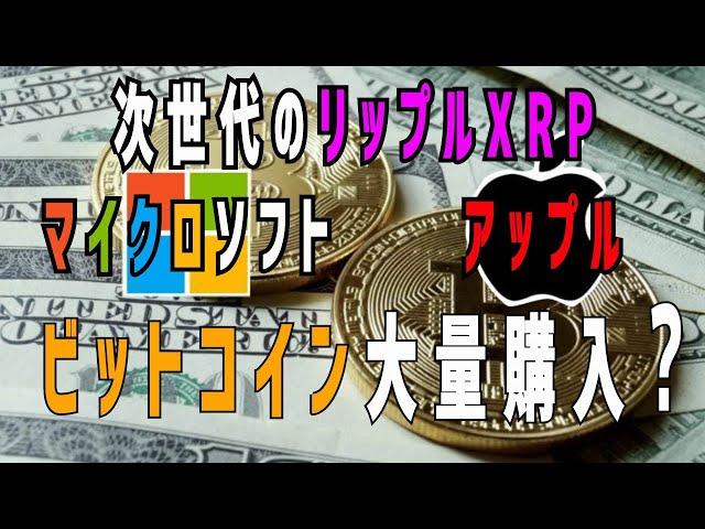 #リップル #XRP ビットコイン 2021年 マイクロソフト アップルが大量買い?次世代リップルという未知なるブロックチェーン!グレートリセットでいつ暗号資産は大暴落するのか?あっちゃん