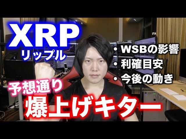 XRPリップル爆上げの理由、利確目安、WSBの影響と今後の値動きについて