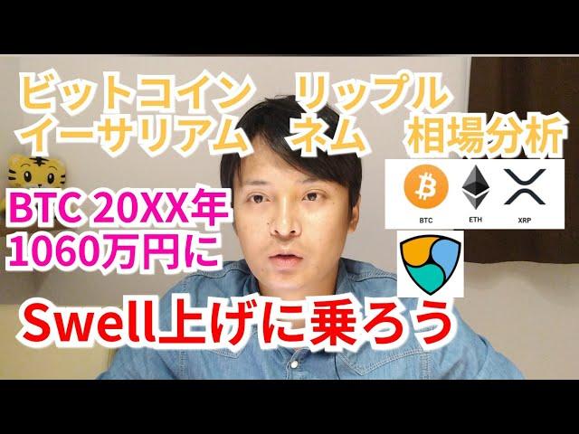 #イーサリアム #ETH 【ビットコイン,リップル,イーサリアム,ネム】仮想通貨相場分析 Swell上げに乗ろう!!BTCが20XX年に1060万円に?!