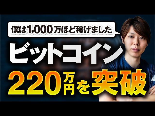 【緊急解説】ビットコインが220万円を突破【1,000万ほど稼げ… #ビットコイン #BTC