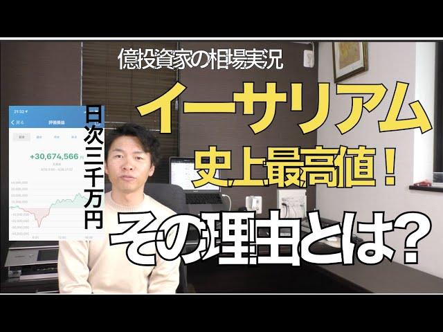 イーサリアムETH史上最高値更新!日次3000万円の利益。その理… #イーサリアム #ETH