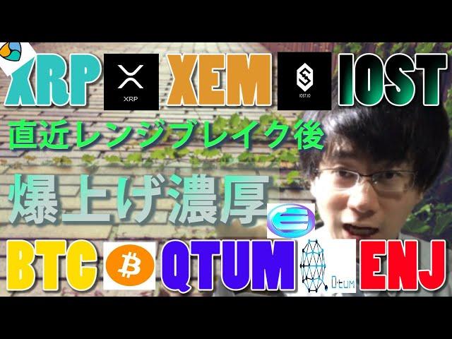 【仮想通貨ビットコイン,リップル,XEM,IOST,ENJ,QTUM】BTC… #リップル #XRP