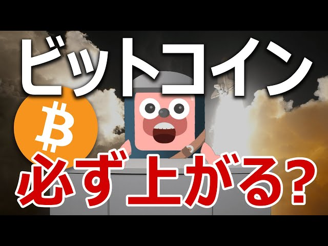 ビットコインが最高値を更新!今後も上昇は続くのか当てます。