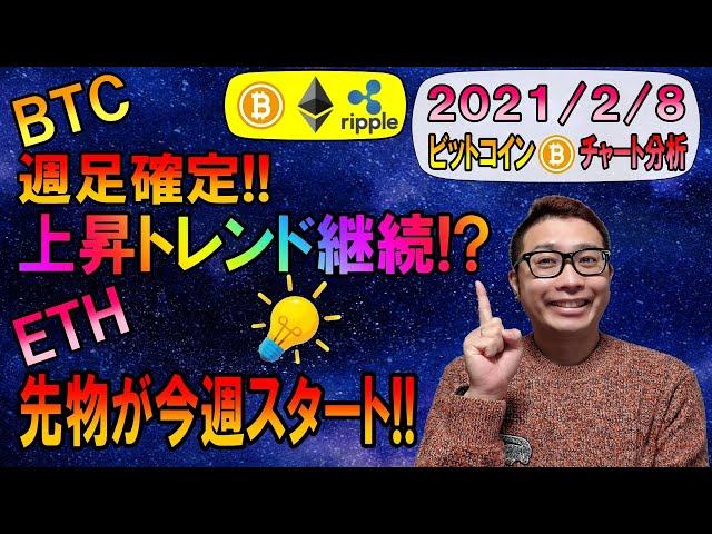 【ビットコイン&イーサリアム&リップル】BTC週足が確定で上昇トレンド継続!!ETH先物が今週スタート!!