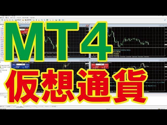 #ビットコインキャッシュ #BCH 【MT4】ビットコインやビットコインキャッシュ、モナコイン、リップルの仮想通貨チャート表示方法