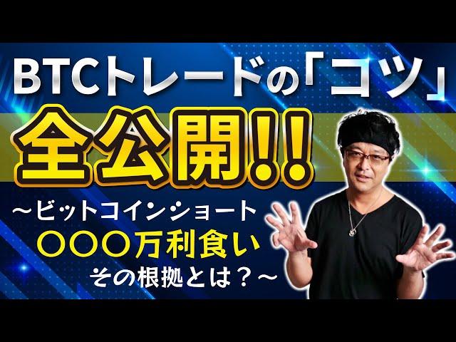 ビットコインをショートして●●●万円利食い→BTCトレードの『コ… #ビットコイン #BTC