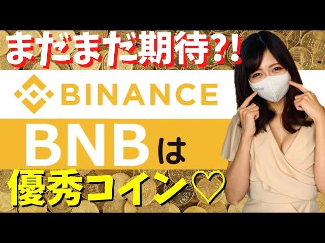 まだまだ上昇トレンド!?BNB(バイナンスコイン)を解説!!【崖っ… #バイナンスコイン #BNB