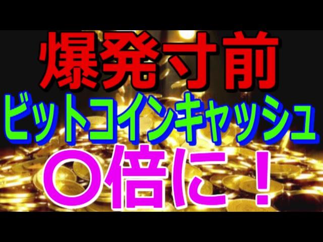 ビットコインキャッシュ BCH  爆発寸前 !〇倍に!! 仮想通… #ビットコインキャッシュ #BCH