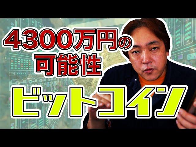 仮想通貨 ビットコイン 4300万円台 BTC 暗号通貨 #ビットコイン #BTC
