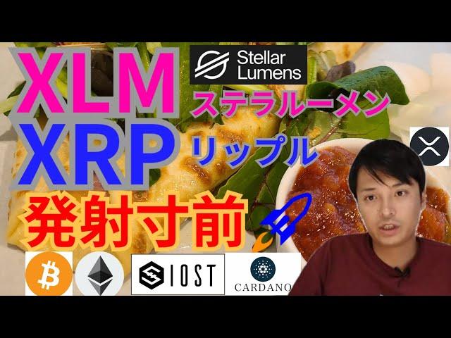 【仮想通貨BTC, ETH, XRP, XLM, IOST, ADA】ステラルーメン&a… #リップル #XRP