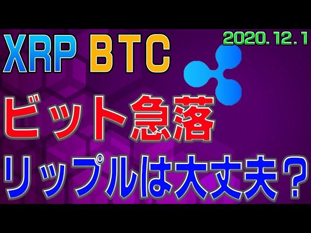 #リップル #XRP 【リップル&ビットコイン】仮想通貨 ビットコイン急落!リップルは大丈夫?〈今後の値動きを初心者にもわかりやすくチャート分析〉2020.12.1