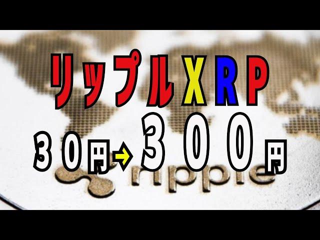 #リップル #XRP リップル XRP バブルは根拠がない バンクオブアメリカとの提携や国際送金の2025年規模35兆ドル関係ない!異次元のリップル価格!【暗号資産・仮想通貨】鋼塚あっちゃん筋肉から繰り出す投資情報