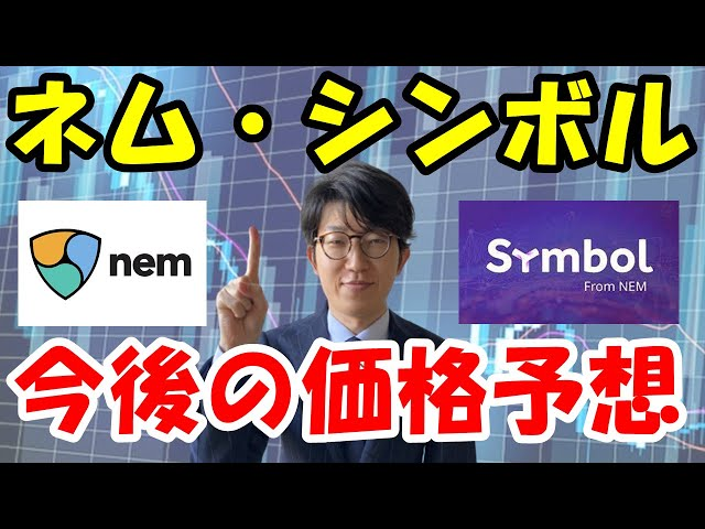 ネム(NEM/XEM)・シンボル(XYM)の今後の価格見通しを予想… #XYM #Symbol