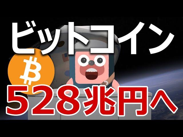 #ビットコイン #BTC ビットコインの時価総額が528兆円になる分析が登場。実現するか予想します
