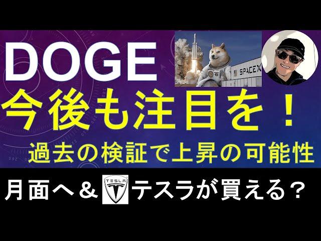ドージコイン (DOGE)引き続き注目!月面へ&テスラ購入が可能… #ドージコイン #DOGE