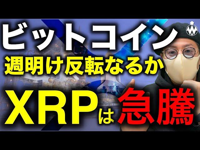 ビットコイン反発中!週明け反転なるか。XRPの急騰と各通貨週… #仮想通貨