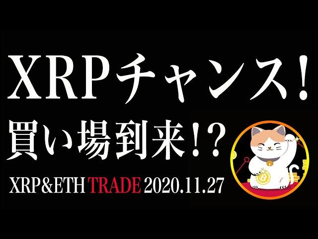 #イーサリアム #ETH 【XRP】絶好の買い場到来!?【リップル/イーサリアム 仮通貨相場分析・毎日更新】