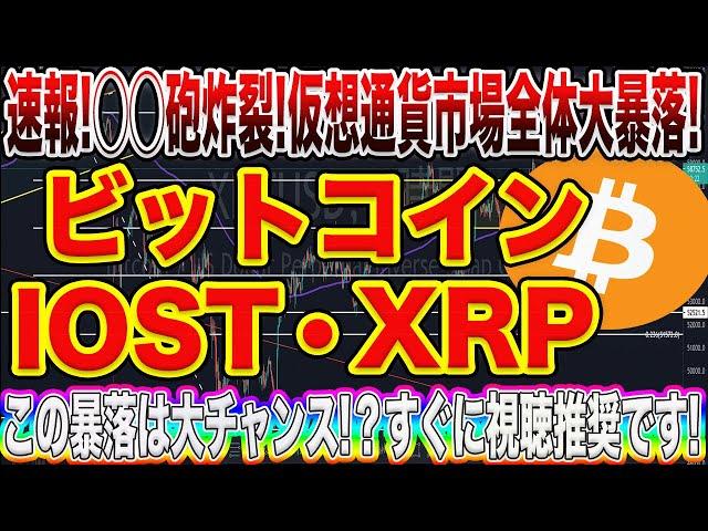 【BTC大暴落!】仮想通貨市場全面安!ビットコイン、リップル、… #リップル #XRP