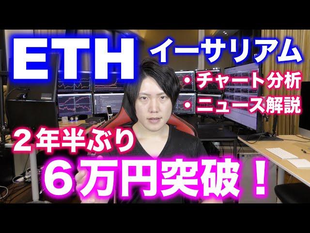 #イーサリアム #ETH 仮想通貨イーサリアム2年ぶり6万円超え!ETHニュース&チャート解説