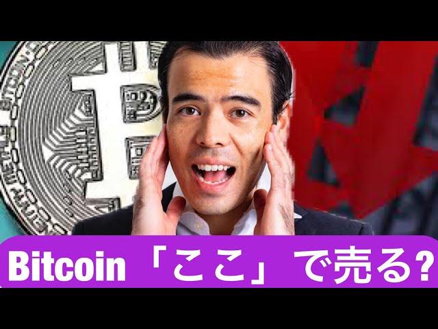 ビットコイン「このレベル」で売る準備?