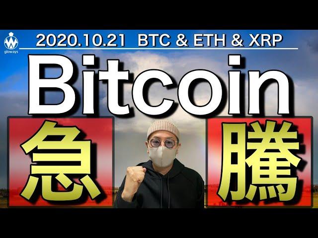 #イーサリアム #ETH 【ビットコイン急騰】アルトコインは上げない??BTC、イーサリアム、リップルの今後のシナリオについて
