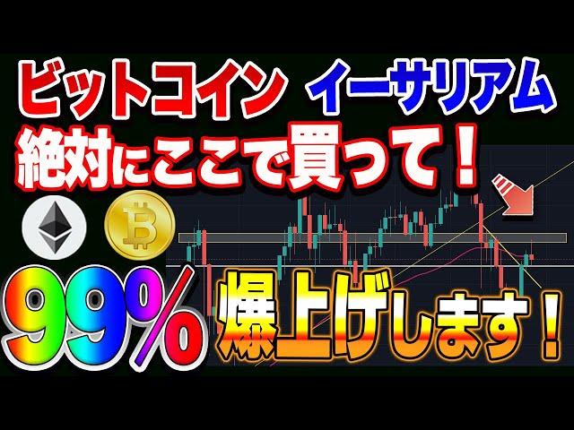 【仮想通貨】大注目!ビットコイン・イーサリアム超爆上げ、… #イーサリアム #ETH