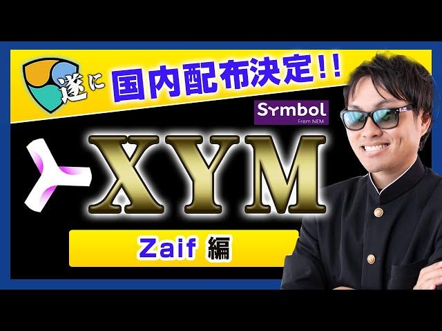 【投資】祝XYM国内仮想通貨取引所で【配布+上場】決定!NEMの… #XYM #Symbol