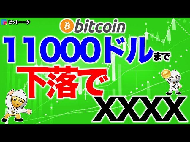 #ビットコイン #BTC 11000ドルまでの下落でXXXX【2020年10月14日】BTC、ビットコイン、相場分析、XRP、リップル、仮想通貨、暗号資産、爆上げ、暴落