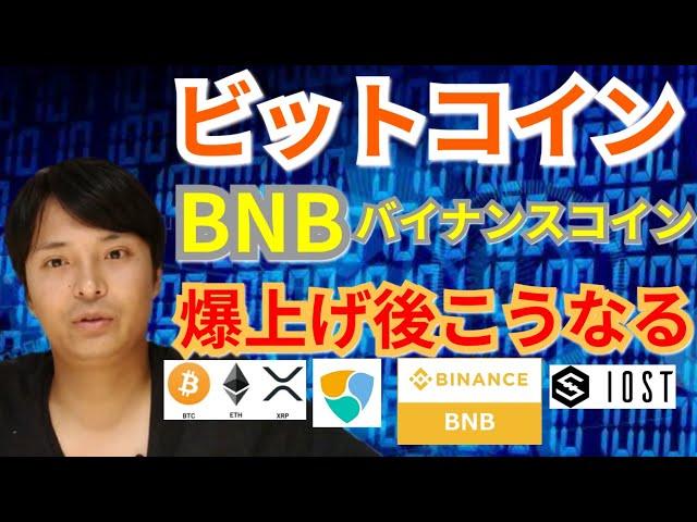 【仮想通貨BTC, XRP, BNB, ETH, NEM, IOST】ビットコイン&バイナンスコイン爆上げ後こうなる