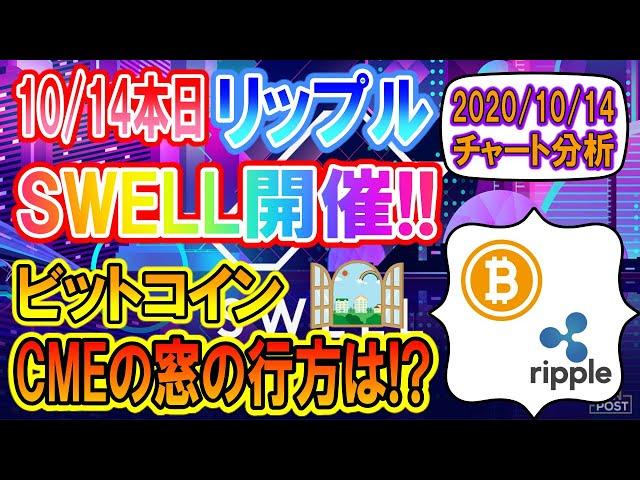 #リップル #XRP 【仮想通貨・暗号資産】リップル(XRP)ついにSwell開催!!期待上げは期待外れ!?ビットコインは下落か!?
