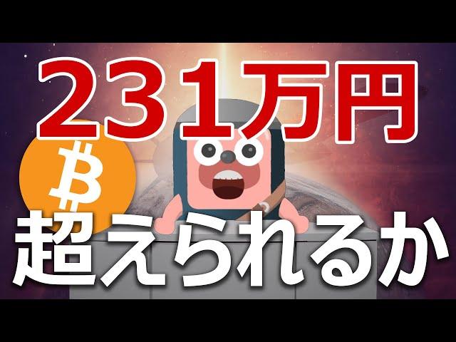 #ビットコイン #BTC ビットコインは過去最高231万円を超えられるのか説明します