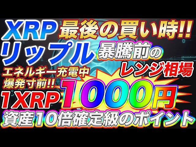 【XRP暴騰前のレンジ相場】リップル近日400円越える!!資産10… #リップル #XRP