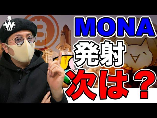 【ビットコイン&MONA&XRP&NEM&ETH&IOST&BCH&LSK】アル… #ビットコイン #BTC