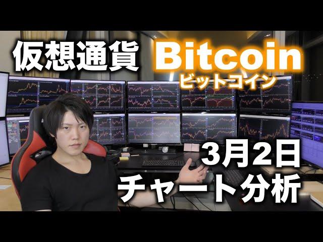 仮想通貨ビットコイン3月2日チャート分析。BTCFX  44000ドル… #仮想通貨