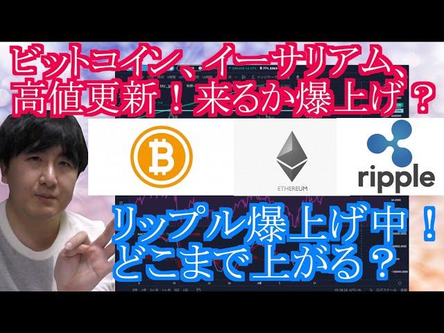【投資】100 リップル爆上げ中!ビットコイン、イーサリアム… #イーサリアム #ETH