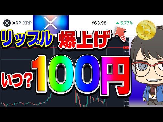 【仮想通貨】リップル特許で爆上げ70円!次は100円!いつ?