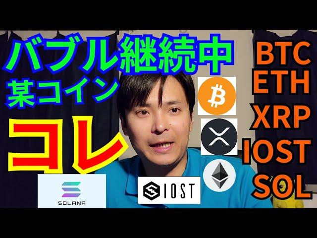 【仮想通貨BTC, ETH, XRP, IOST, SOL/SOLANA】バブル継続中の某コインはコレ👍