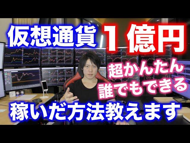 仮想通貨で1億円稼いだ誰でもできる超かんたんな方法 #仮想通貨
