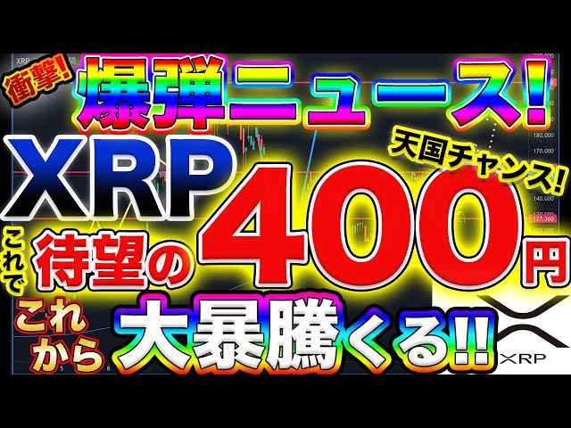 【XRPに衝撃ニュース有り!?】リップル今後◯◯達成したら10万円… #リップル #XRP