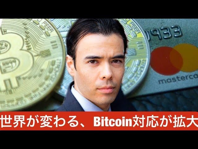 ビットコインがマスターカード対応、BNYメロンが仮想通貨カストディ参入!「この」アルトコインにも注目!