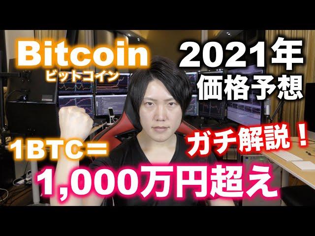 ビットコイン2021年価格予想。1BTC=1000万円の領域へ。2014… #ビットコイン #BTC