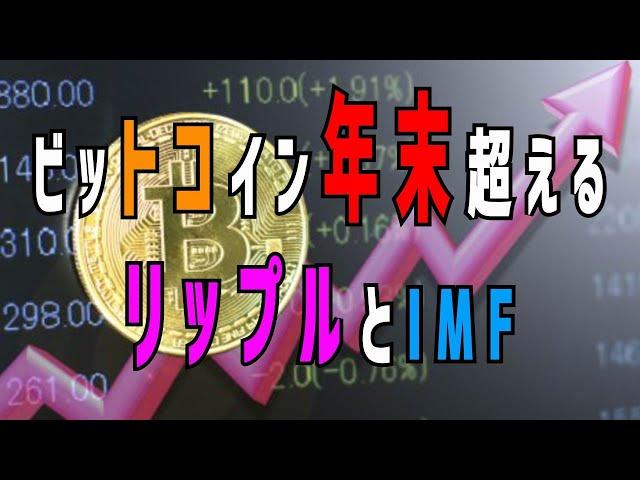 #リップル #XRP ビットコイン 年内 最高値 リップル XRP 国際通貨基金 IMF と寄り添えるのか?30円は目前!あっちゃん