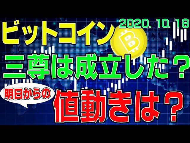 #ビットコイン #BTC 【ビットコイン】仮想通貨 三尊は成立したの?明日からの値動き予報!〈今後の値動きを初心者にもわかりやすくチャート分析〉2020.10.18