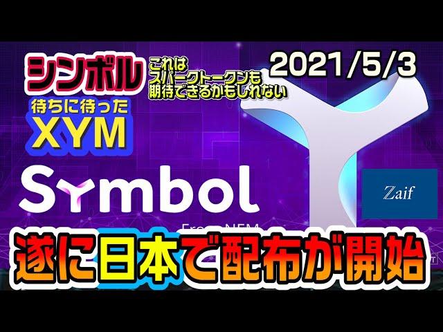 仮想通貨シンボル(ネムの進化系)が日本で付与開始!これは… #ネム #NEM #XEM