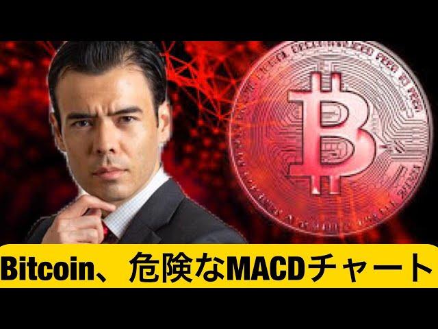 ビットコイン、MACDチャートが危険?