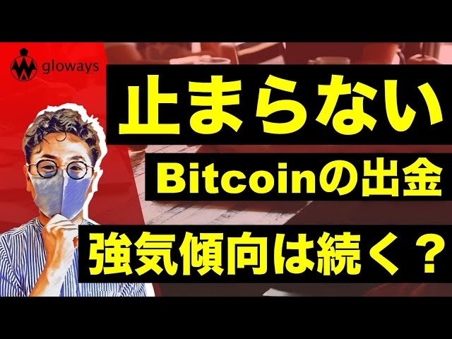"""<span class=""""title"""">ビットコイン急上昇。データも強気示唆か。【ETH:XRP:IOST:LINK:OMG:DOT】 <a href=""""https://asset.sumry.org/archives/tag/%e3%83%93%e3%83%83%e3%83%88%e3%82%b3%e3%82%a4%e3%83%b3"""">#ビットコイン</a> <a href=""""https://asset.sumry.org/archives/tag/btc"""">#btc</a> <a href=""""https://asset.sumry.org/archives/tag/%e4%bb%ae%e6%83%b3%e9%80%9a%e8%b2%a8"""">#仮想通貨</a></span>"""